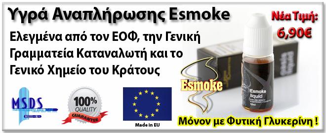 http://www.esmoke.gr/bantest/eliquid-banner660.jpg